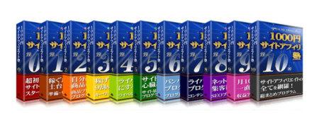 1000円サイトアフィリ塾