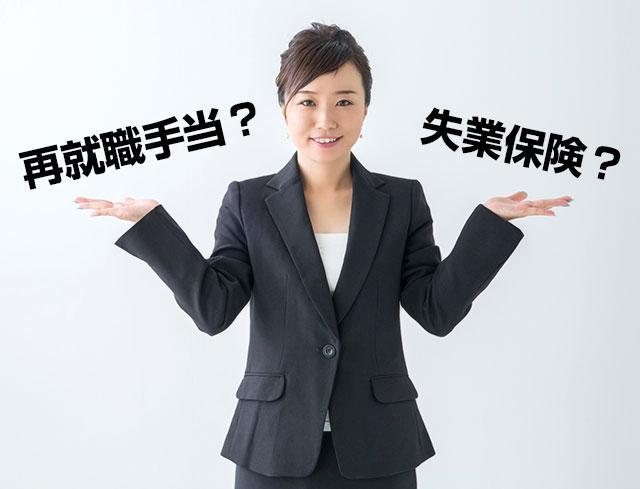再就職手当か失業保険か