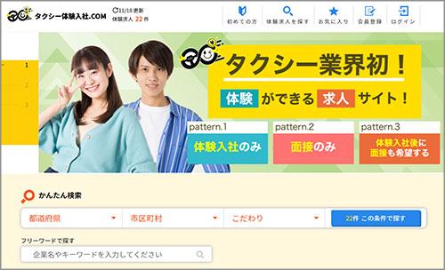 タクシー体験入社.COM