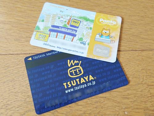 TカードとPontaカード