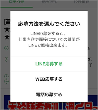 LINE応募