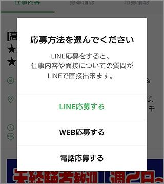 LINE応募