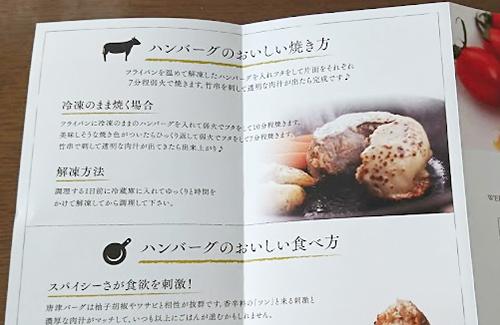 ハンバーグの作り方