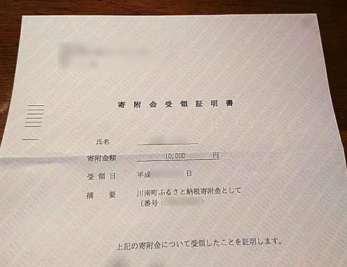 寄附金受領証明書