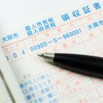 住民税の申告