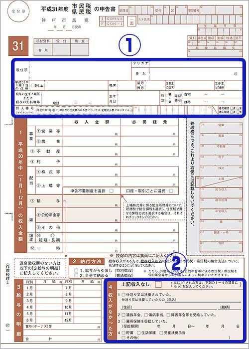 市民税申告書
