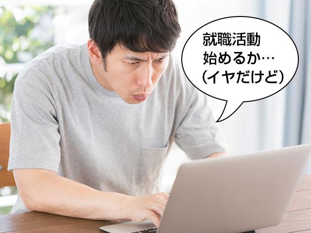 無職が登録すべき転職サイト