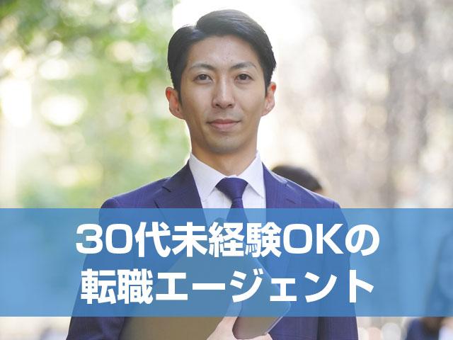 30代未経験OKの転職エージェント