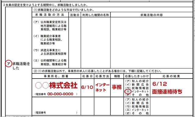 求人応募の失業認定申告書の書き方