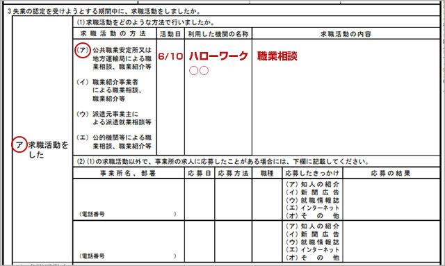 職業相談の失業認定申告書の書き方