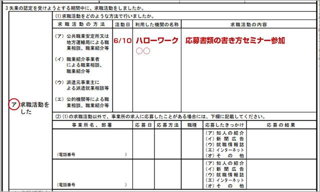 セミナーの失業認定申告書の書き方