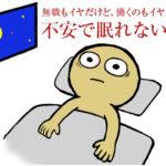 不安で眠れない