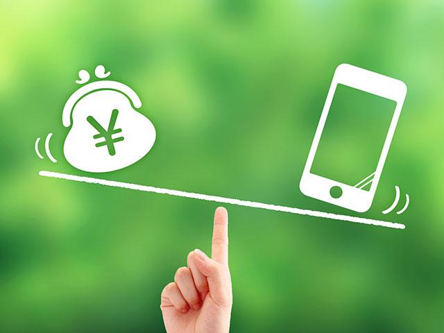 携帯の料金を下げる