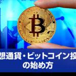 仮想通貨・ビットコイン投資の始め方