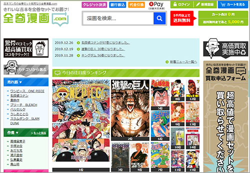 全巻漫画.com