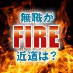 無職がFIRE