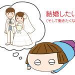 無職の女性の結婚